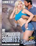 マイ ステップドーター スクワーッツ Vol.2