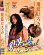 Wonder Girl Part?Vol.2 ワンダーガールPart?2