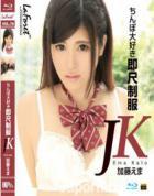 ラフォーレ ガール Vol.78 ちんぽ大好き即尺制服JK : 加藤えま (ブルーレイ版)