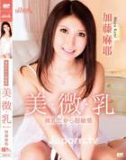 メルシーボークー MER 04 美・微・乳 : 加藤麻耶