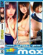 モア マックス Vol.5