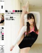 恥じらい裸新体操 : 陽菜