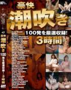 KIRARI 43 〜豪快潮吹き〜 : 希咲エマ, Maika, まりか, 水沢杏香, 永沢まおみ, 前田陽菜, 他計36名