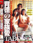 AV ジョイ Vol. 24 タブー Vol.4 背徳の家族愛