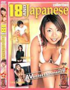 18 アンド ジャパニーズ コレクション Vol. 6