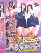 AV ジョイ Vol. 15 女子○生の天国と地獄