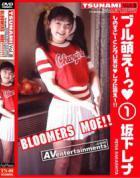 Tsunami Vol. 8 ブルマ萌え〜っ 1