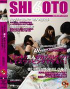 SHI6OTO Vol.13 マンネリ素人がカップルナンパしてスワッピングでヤる!