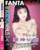 トーキョーヴィーナス 美神伝説 Vol. 2