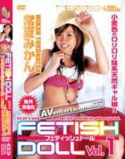 フェティッシュドール Vol.1