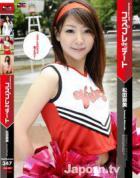 レッドホットジャム Vol.347 コスプレdeデート : 松田朋美