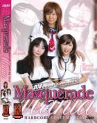 マスカレイドマニア 〜仮想狂の女たち〜 : 常夏みかん,松岡理穂,若葉葉子