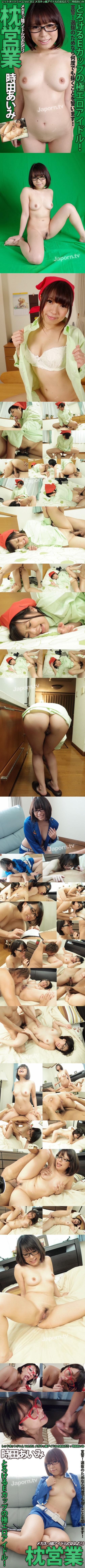 レッドホットジャム Vol.351 メガネっ娘アイドルのおねだり : 時田あいみ 裏DVDサンプル画像