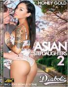 アジアン ステップドーターズ Vol.2
