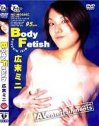 東京モモ: ボディ フレッシュ