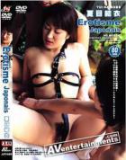 ジョイ Vol. 28 エロティズム ジャポネーズ