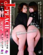 ジャパニーズピーチガール Vol.49 : 武田ゆみ, 吉井美希