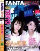 トウキョウラバー VOL.7 恋人 in 東京