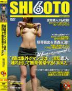 SHI6OTO Vol.6 - 顔は車外でマンコは...淫乱素人連れ回して無茶苦茶ヤる!Vol.2 : 美系素人2名