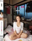 性欲しかないヤリばか貧乏カップル : 宮村恋