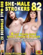 シーメール ストローカズ Vol.82