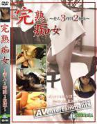 Stealth Series Vol. 4: 完熟痴女・素人 2時間 (2 DVD)