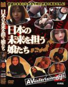 Japanese Future Girl Vol.1 日本の未来を担う娘たち1