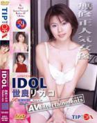 チップトップ X VOL.59 : 世良リカコ