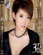S Model DV 16 〜芸能人優希まことに見切り発射!〜 : 優希まこと (3D+2D ブルーレイディスク版 同時収録)