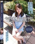 今どきOLの不倫事情~上司のイチモツ、頂きます!~ : 田中美春