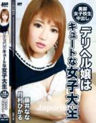 CATCHEYE Vol.167 デリヘル嬢はキュートな女子大生 : 藤井なな, 月村ひかる