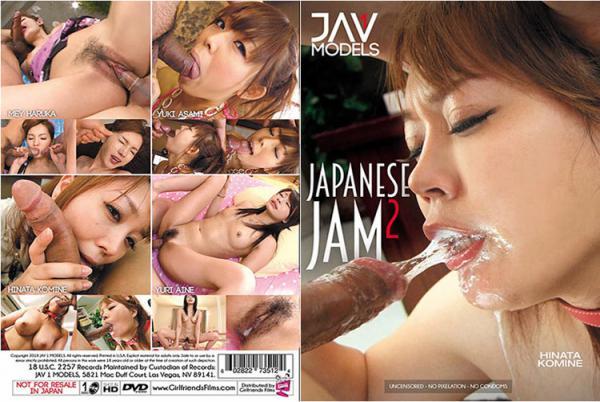 ジャパニーズ ジャム Vol.2