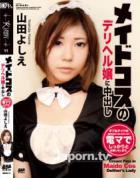 KIRARI MMDV 11 メイドコスのデリヘル嬢に中出し : 山田よしえ