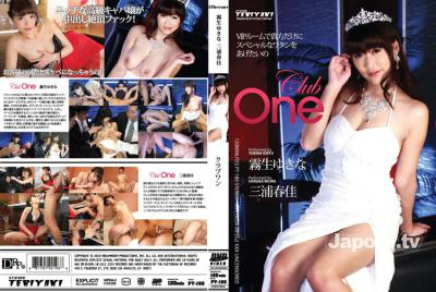 Club One : 霧生ゆきな, 三浦春佳 – 無料エロ動画付き(サンプル動画)