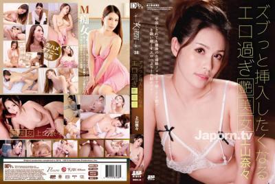 KIRARI MMDV 38 ズブっと挿入したくなるエロ過ぎ艶美女 : 上山奈々  -  上山奈々  -  ムゲンエンターテインメント