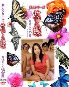 花と蝶 Vol.838 かずえ35歳  - 無料アダルト動画付き(サンプル動画)