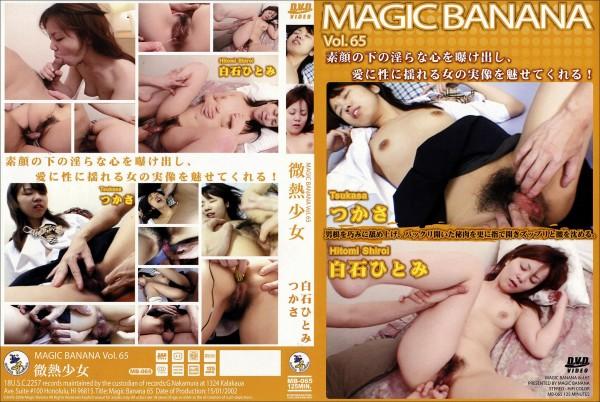 マジック バナナ Vol.65 微熱少女:白石ひとみ つかさ - 無料アダルト動画付き(サンプル動画)