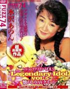 ファズ 74 -レジェンデリ アイドル- vol.5:水沢のん - 無料アダルト動画付き(サンプル動画)