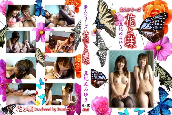 花と蝶 Vol.1362 真紀 みゆき - 無料アダルト動画付き(サンプル動画)