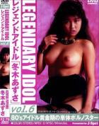 ファズ 75 -レジェンデリ アイドル- vol.6:冬木あずさ - 無料アダルト動画付き(サンプル動画)