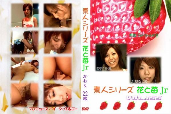 花と苺Jr vol.155:まゆ19歳 かおり22歳 - 無料アダルト動画付き(サンプル動画)