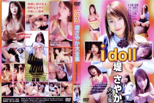 アイドール - I doll vol.1 堤さやか大全集 - 無料アダルト動画付き(サンプル動画)