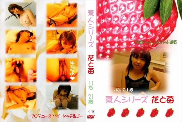 花と苺 #18 りな21歳 - 無料アダルト動画付き(サンプル動画)