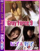 Ecstasy-220:Gray Force 9 友子&好子
