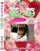 花と苺Jr vol.621 なな22歳 - 無料アダルト動画付き(サンプル動画)