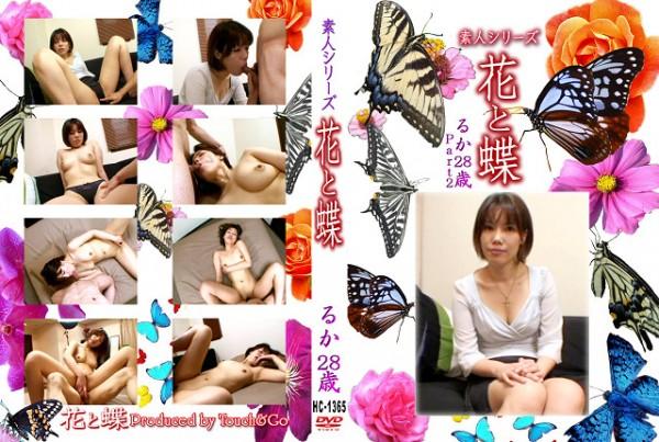 花と蝶 Vol.1365 るか28歳 - 無料アダルト動画付き(サンプル動画)