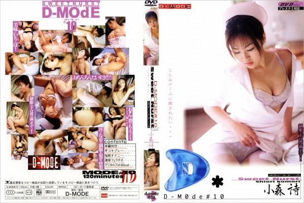 D-MODE #10 SWEET NURSE 小森詩 - 無料アダルト動画付き(サンプル動画)