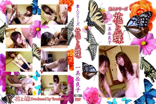 花と蝶 Vol.1366 一美 良子 - 無料アダルト動画付き(サンプル動画)