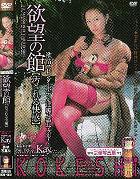 コケシ - KOKESHI vol.3 欲望の館 Kay. - 無料アダルト動画付き(サンプル動画)