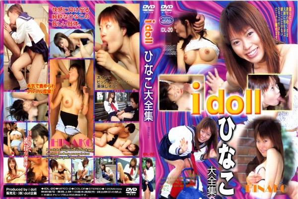 アイドール - I doll vol.20 ひなこ大全集 - 無料アダルト動画付き(サンプル動画)